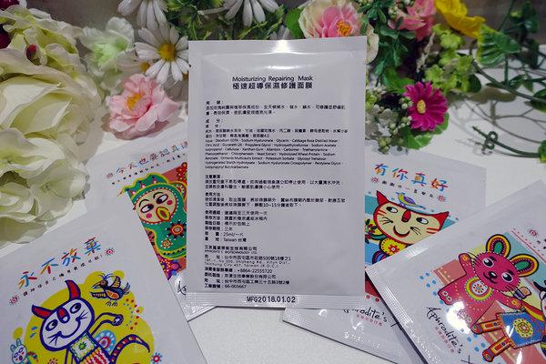 玫瑰的旅行者x彩虹村聯名面膜 (21).jpg
