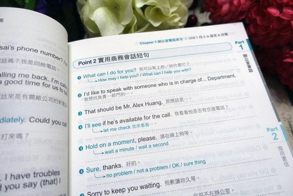 商務英文大解密 (23).JPG