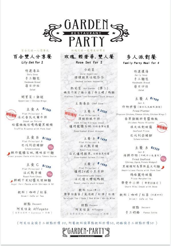 新竹金山街義法料理,Garden Party Restaurant(1).jpg