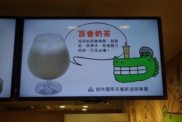 鱷魚騎士奶茶北車站前店 (8).JPG
