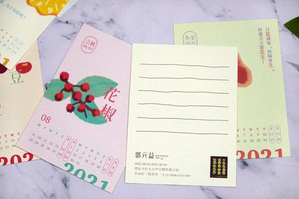 郭元益好端端冰粽、郭元益小樂曲禮盒,端午禮品推薦2021 (43).jpg