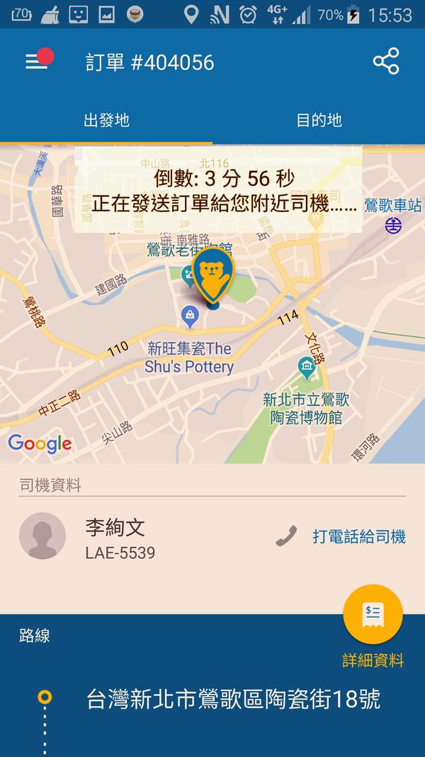 GOGOVAN快遞APP (27).png