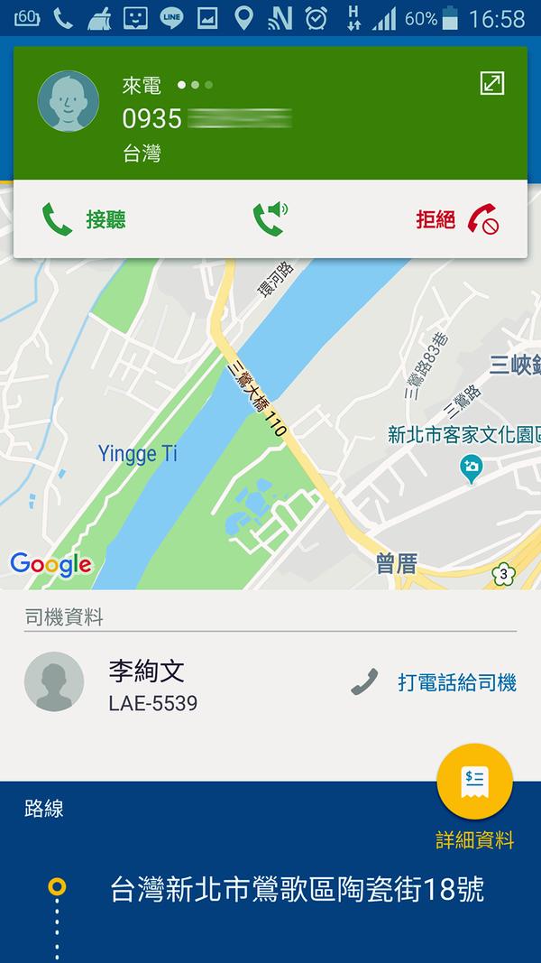 GOGOVAN快遞APP (31).png