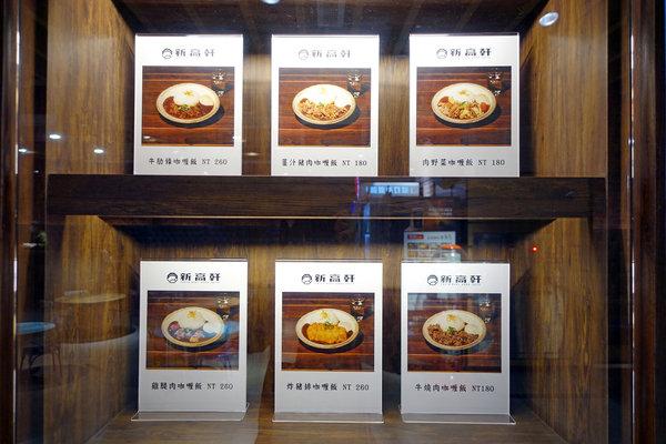新高軒-南港車站環球美食街美食,新高軒咖哩南港店 (5A).jpg