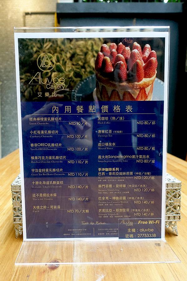 aluvbe cakery艾樂比台北店 (5).jpg