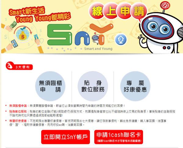 華南銀行SnY帳戶、華南行動網app (7).jpg