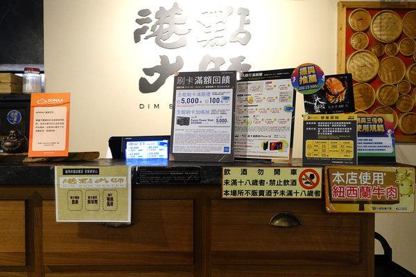 三創9樓餐廳-港點大師三創店,好吃台北港式點心推薦 (7).jpg
