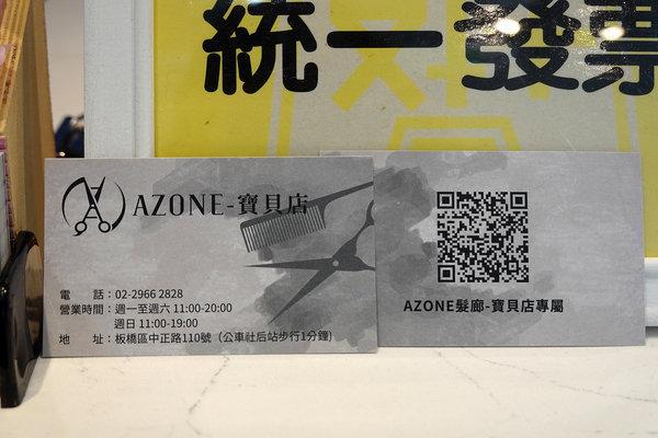 府中染髮推薦-AZONE髮廊,優質板橋平價剪髮、燙髮、染髮、護髮推薦 (49).jpg