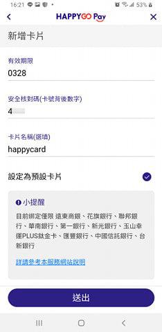 HAPPY GO Pay使用教學,最懂女人心的行動支付 (12).jpg
