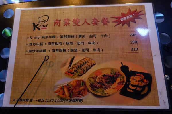 K-Chef  韓。食坊 (7).jpg