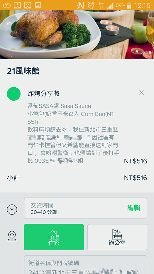 honestbee誠實蜜蜂 (23).png