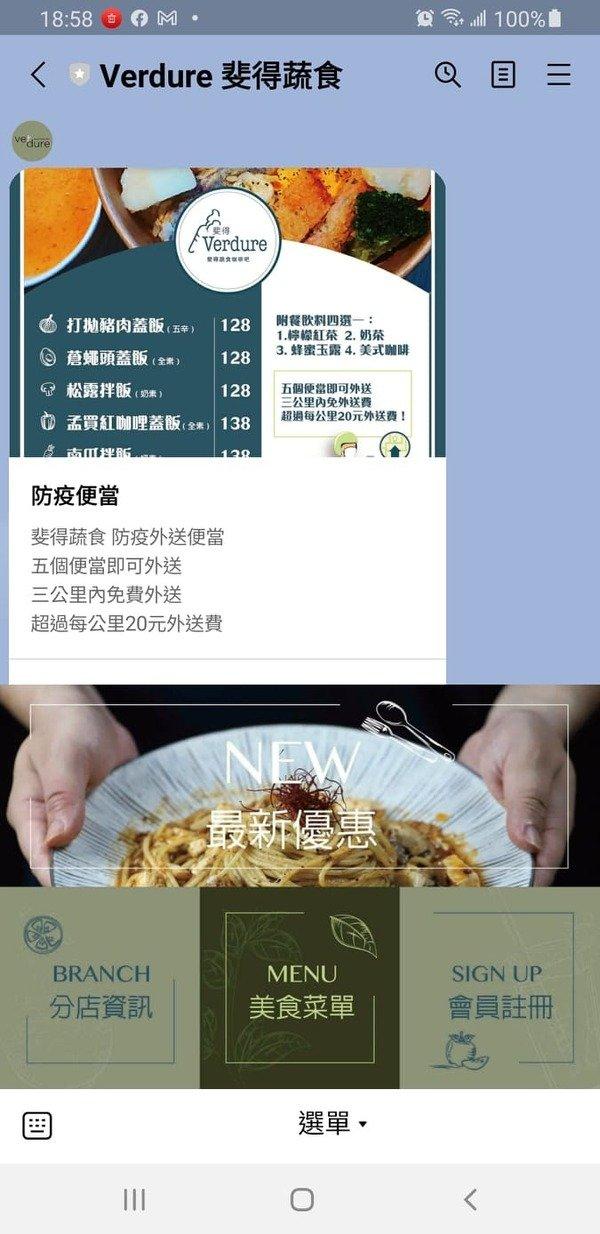 蔬食調理包推薦-斐得蔬食冷凍調理包,調理包創意料理 (6A).jpg