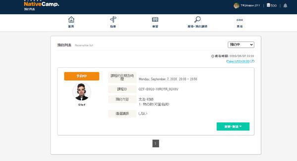 native camp心得感想、註冊教學,便宜線上英文 (8).jpg