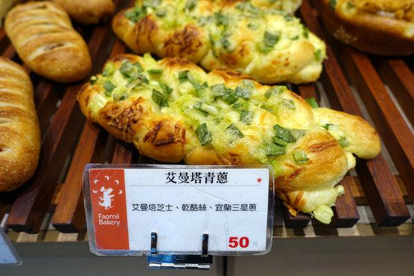 Faomii Bakery 法歐米麵包工坊 (11).jpg