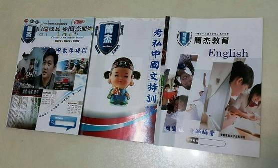 簡杰文理補習班 (28).jpg