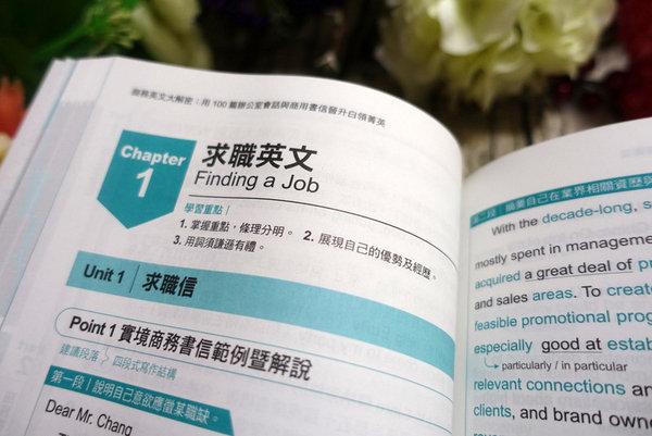 商務英文大解密 (29).JPG