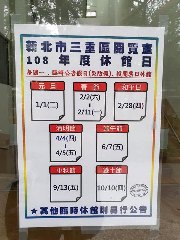 三重閱覽室推薦-重陽閱覽室 (13).jpg