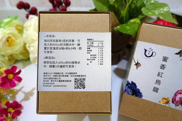 好時光三角立體茶包 (2).jpg