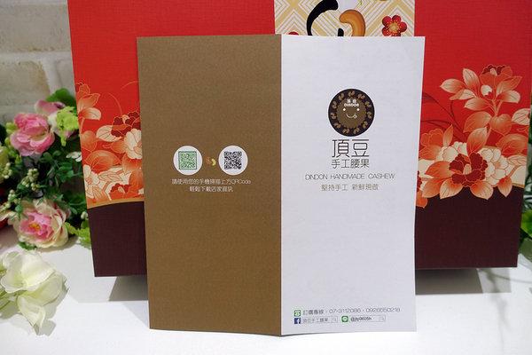 堅果禮盒推薦頂豆手工腰果 (25).jpg
