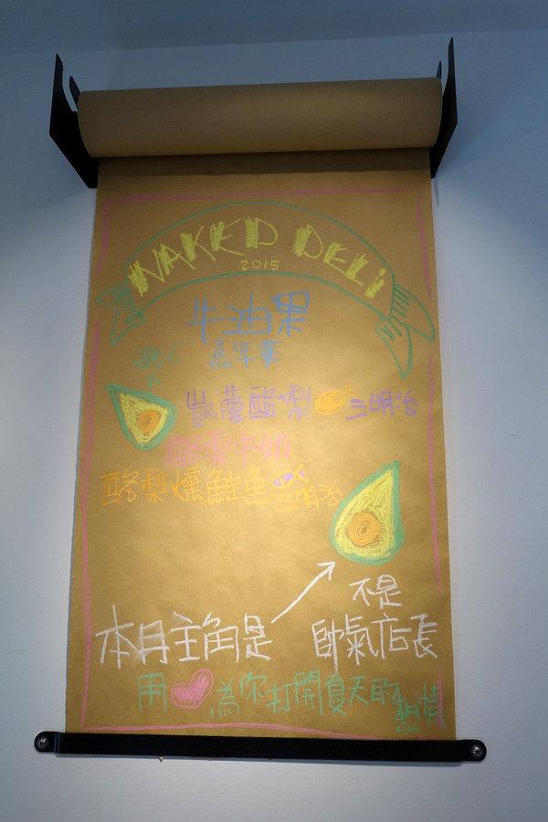 三明治實驗室Naked Deli (12).JPG