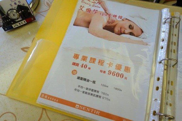 艾爾莎spa美妍館 (14).JPG