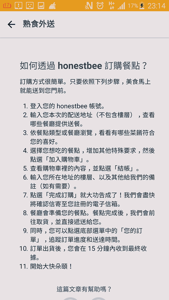 honestbee誠實蜜蜂 (16).png