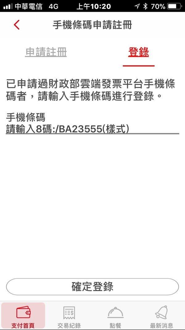 華銀行動銀行台灣pay行動支付 (23).jpg