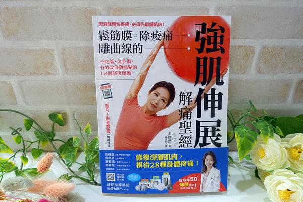 聯經出版《鬆筋膜‧除痠痛‧雕曲線的強肌伸展解痛聖經》 (2).jpg