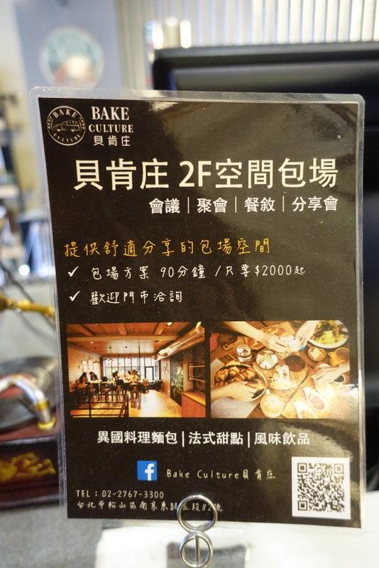 貝克庄世界麵包分享日 (7).JPG