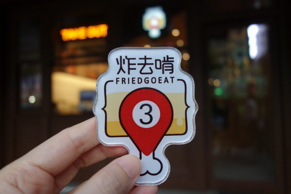 炸去啃三重店 (5).JPG