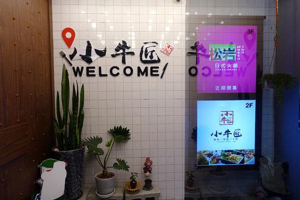西門町聚餐餐廳-小牛匠,西門町聚餐不限時 (6).jpg
