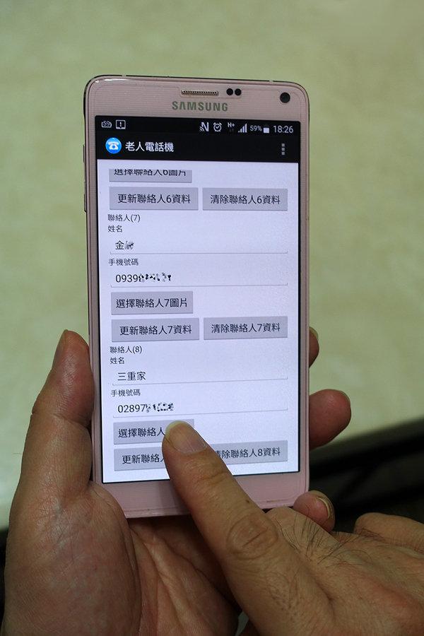 老人電話機APP (11).jpg