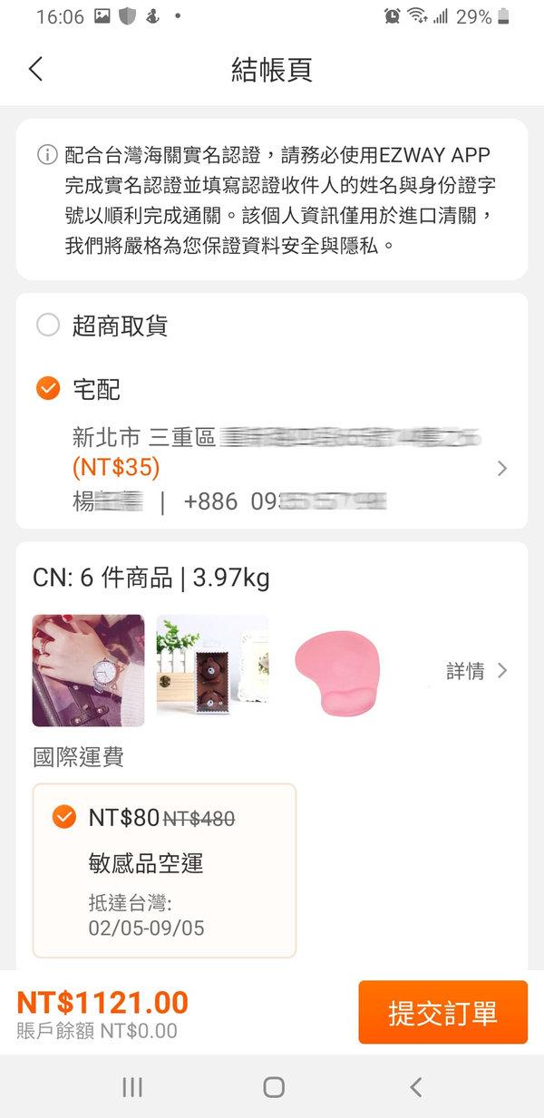 ez buy台灣,65eDay折扣碼 (1A3).jpg