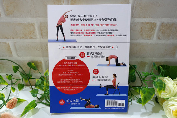 聯經出版《鬆筋膜‧除痠痛‧雕曲線的強肌伸展解痛聖經》 (3).jpg