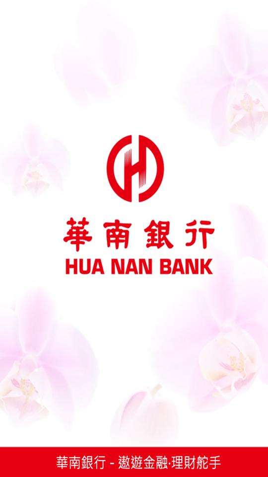 華南銀行即查即繳 (1).png