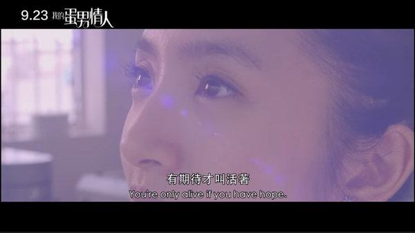 我的蛋男情人 (8).jpg