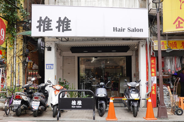 西門町美髮推薦-推推Hair Salon,平價西門染髮、西區護髮 (2).jpg