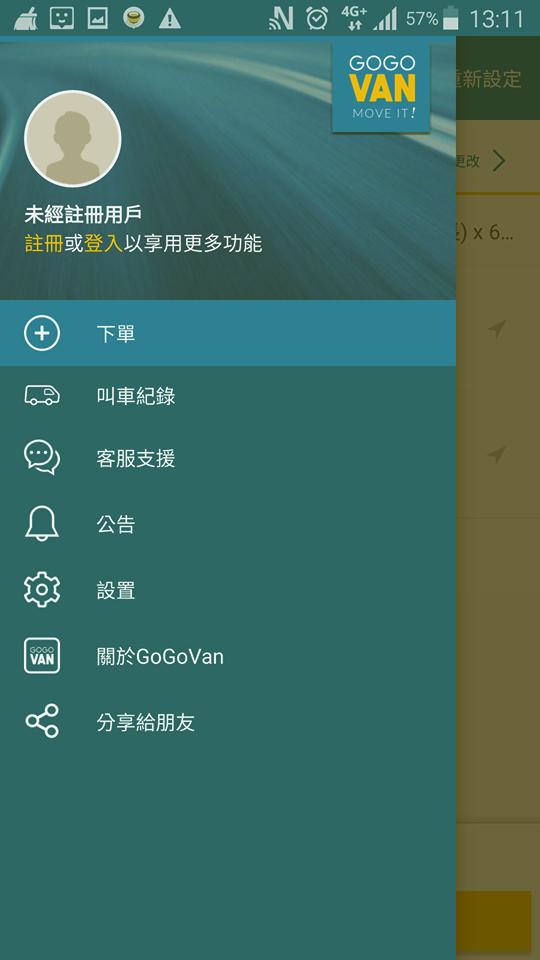 GOGOVAN快遞APP (5).png
