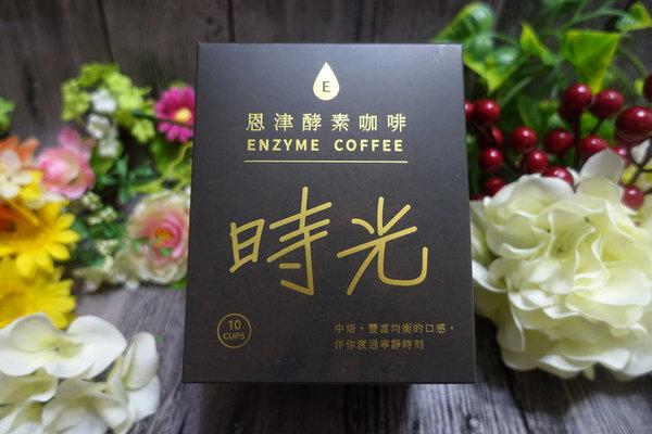 恩津酵素咖啡 (30).JPG