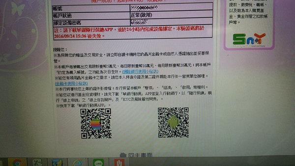 華南銀行SnY帳戶、華南行動網app (14).jpg