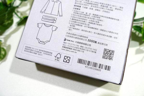 居家清洗必備去漬粉推薦-橘寶活氧酵素環保去污粉 (46).jpg