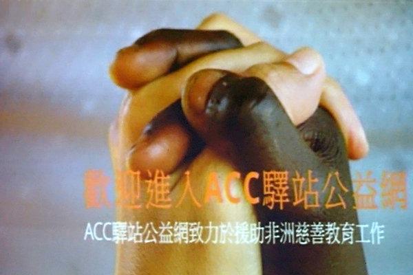 2016 ACC行願非洲感恩之旅 (19).JPG