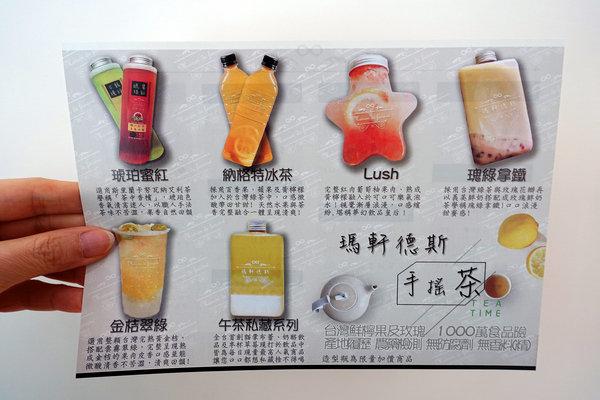 南京復興站飲料店,復興北路手搖杯-瑪軒德斯,中山飲料店 (12).jpg