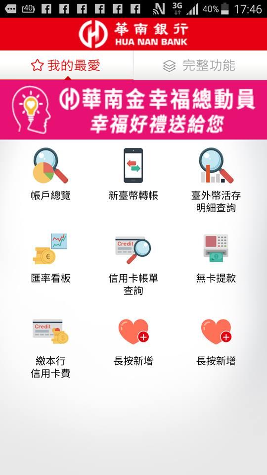 華南銀行SnY帳戶、華南行動網app (4).png