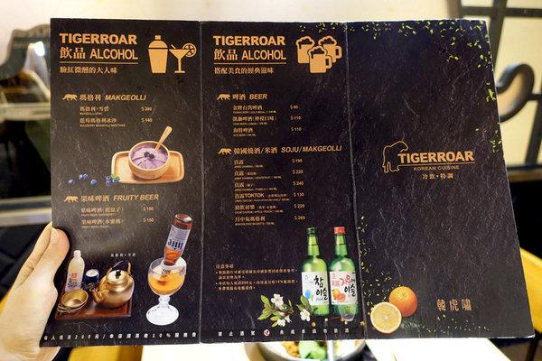 Tigerroar韓虎嘯 (13).JPG