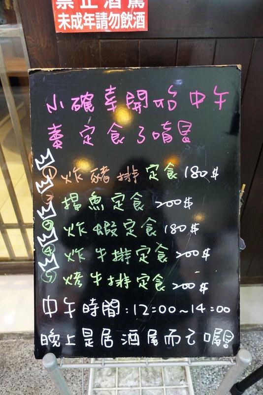 小確幸板橋店 (5).JPG