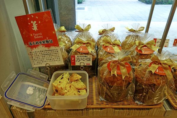 Faomii Bakery 法歐米麵包工坊 (8).jpg