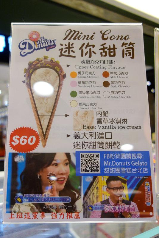 Mr.Donuts Gelato甜甜圈雪糕台北店 (4).JPG