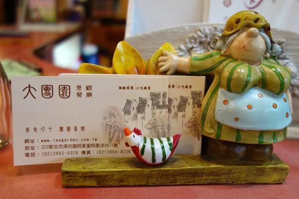 深坑大團圓景觀花園餐廳 (44).JPG