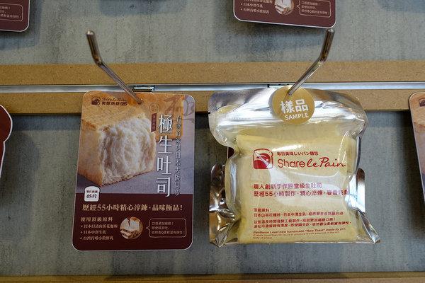 忠孝sogo附近美食-Share le Pain微酵烘焙忠孝復興店 (13).jpg